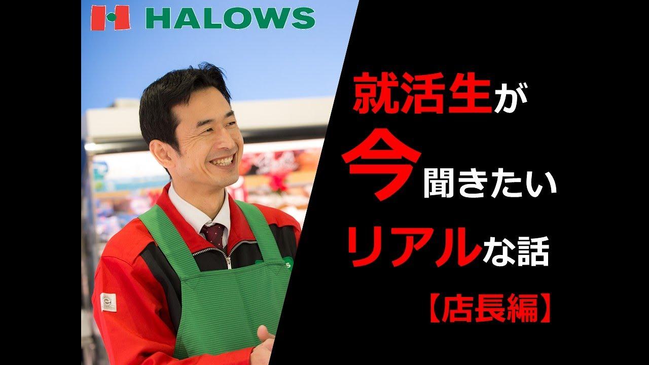 【採用動画】ハローズ part.1