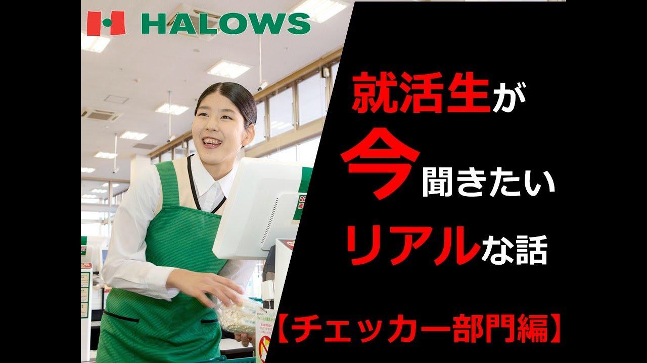 【採用動画】ハローズ part.7