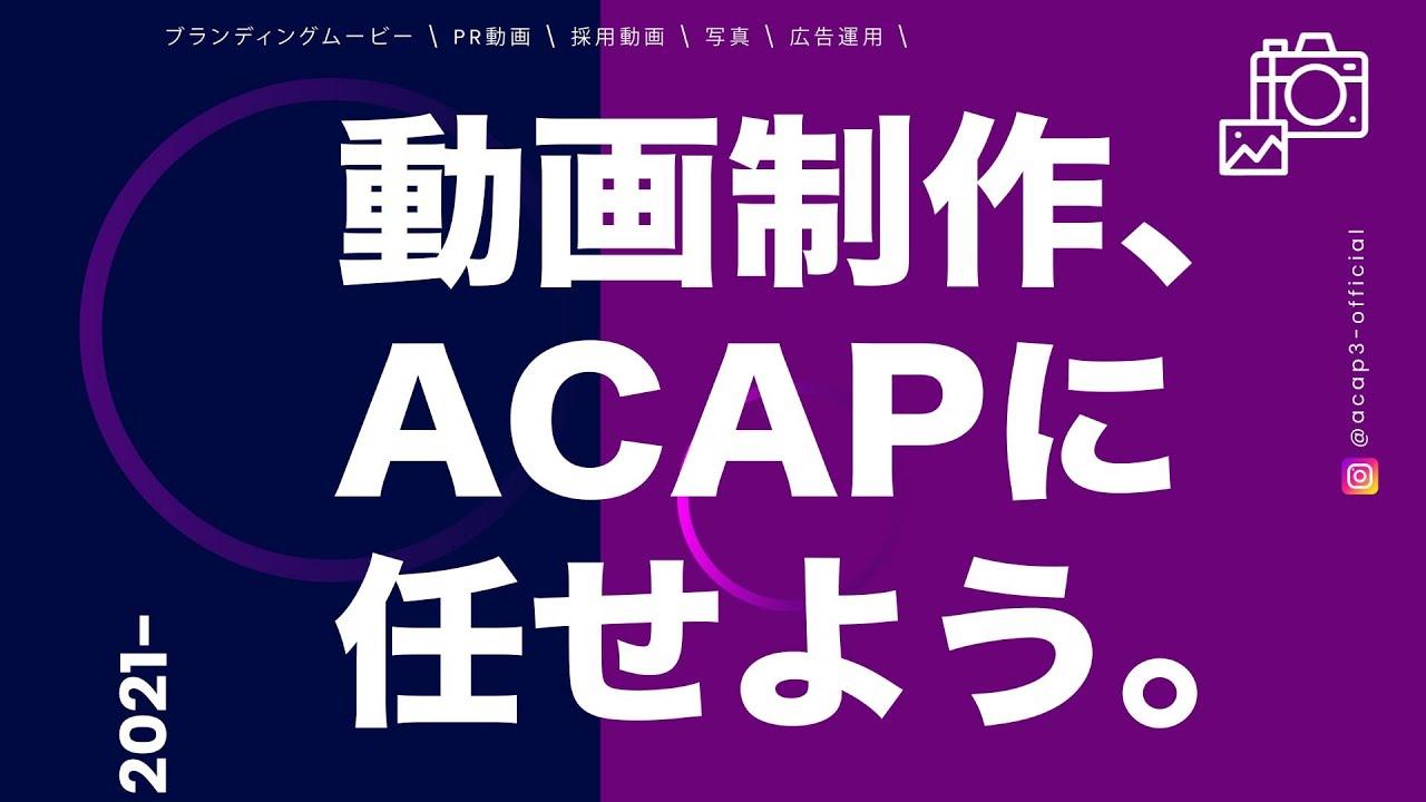 映像制作会社ACAP PV