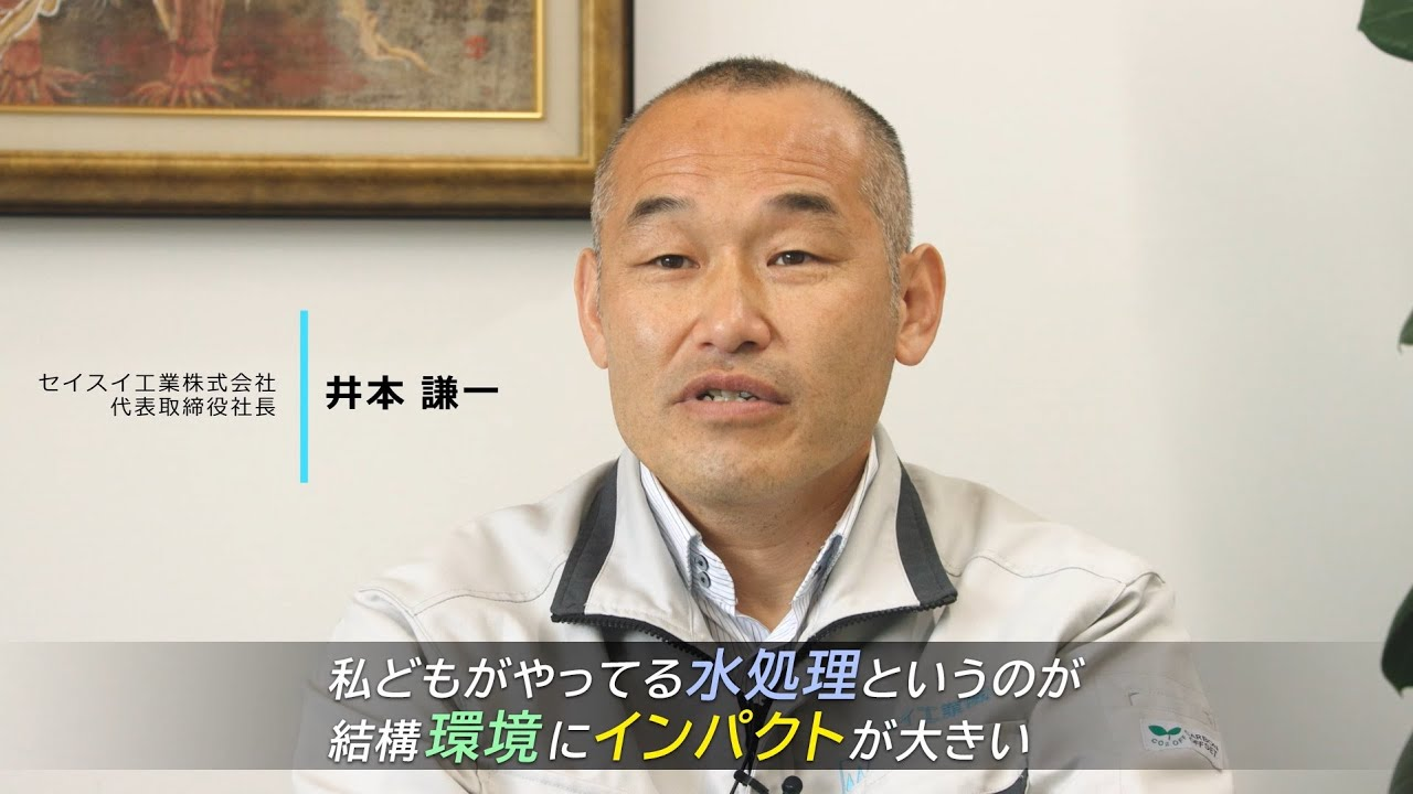 【採用動画】セイスイ工業 社長インタビュー