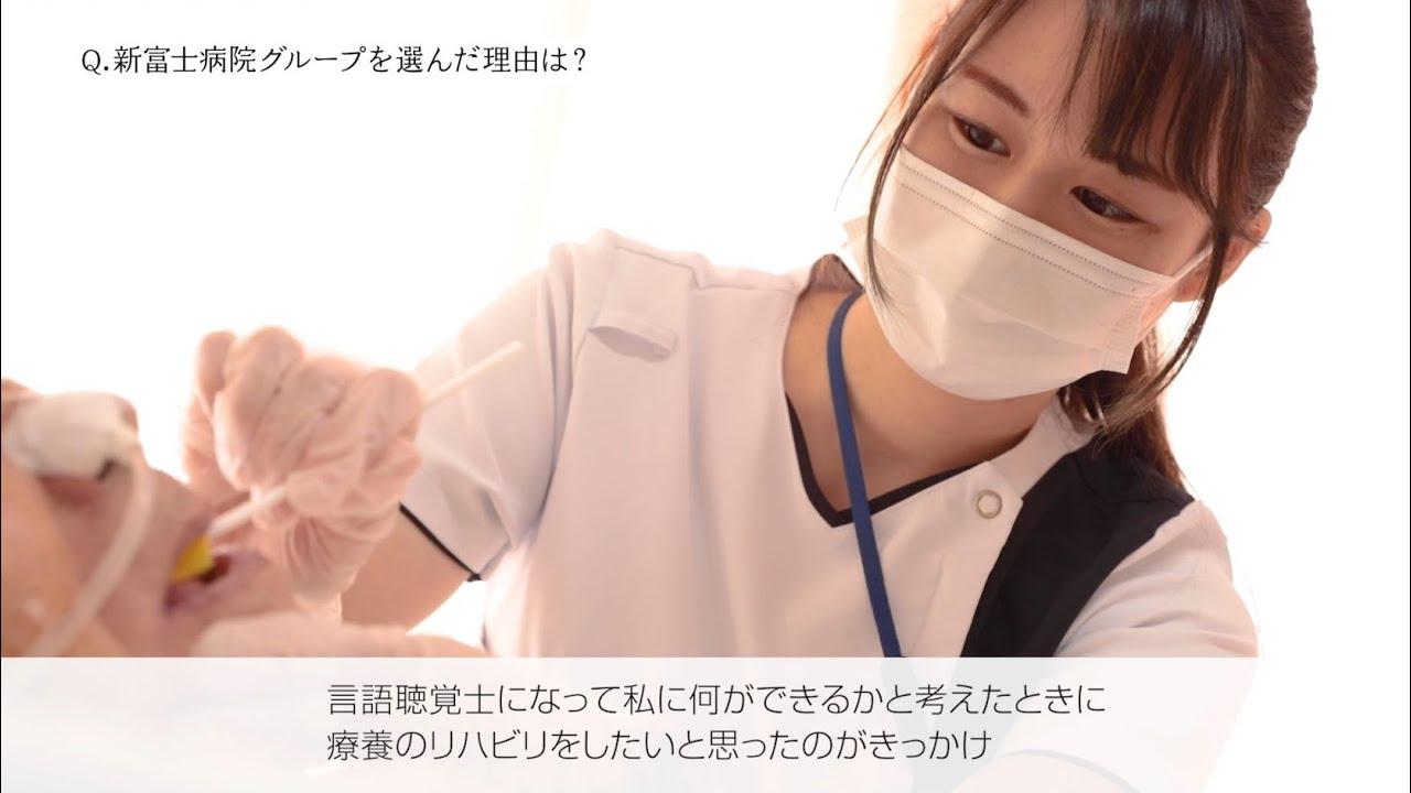 新富士病院グループ 東京本部 リハビリテーション科 採用ムービー