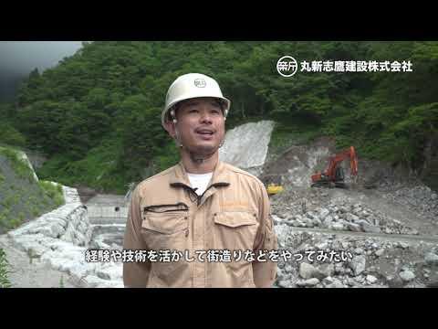 【採用動画】丸新志鷹建設株式会社(建設業)リクルート