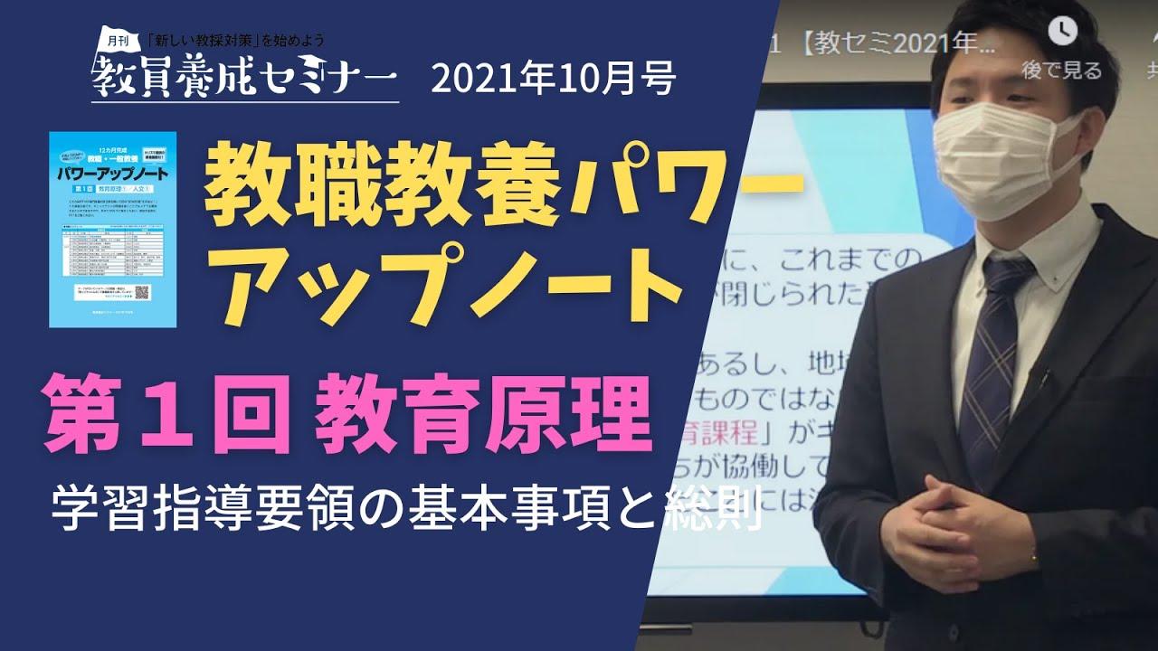 【教員採用試験】教職教養トレーニング動画 講座1【教セミ2021年10月号】