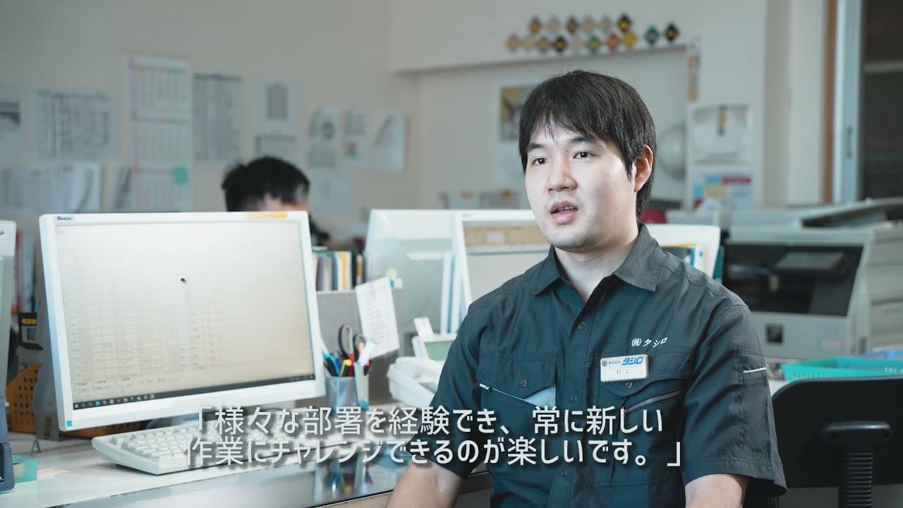株式会社タシロ 採用動画