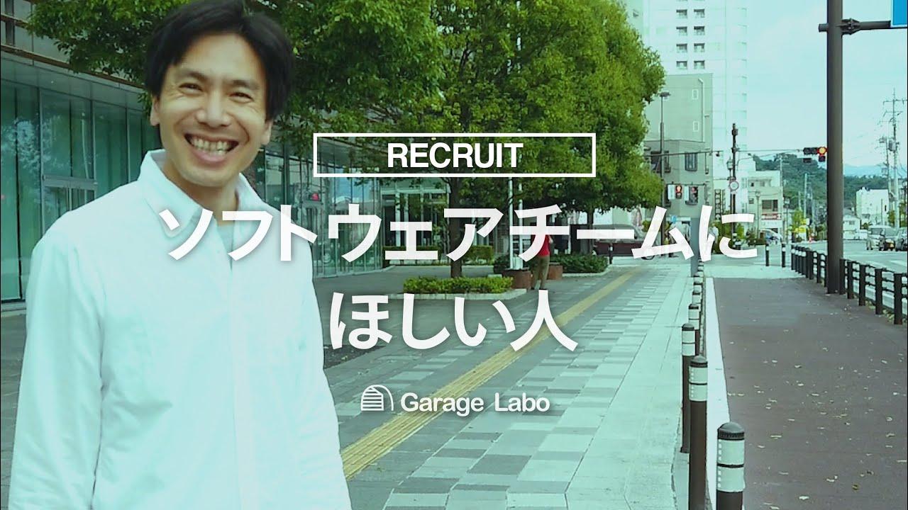 【採用動画】ガレージラボ エンジニア / ソフトウェアチームにほしい人 #Shorts