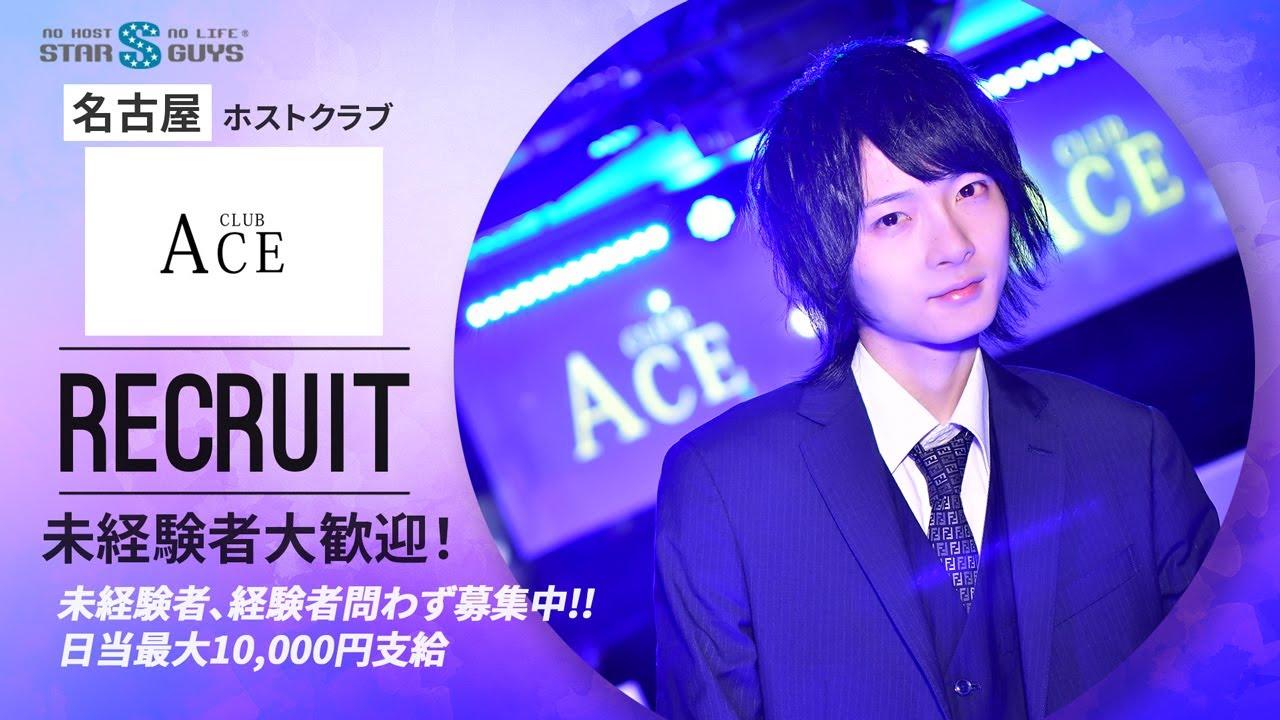 ACE エース 名古屋ホストクラブ 求人動画