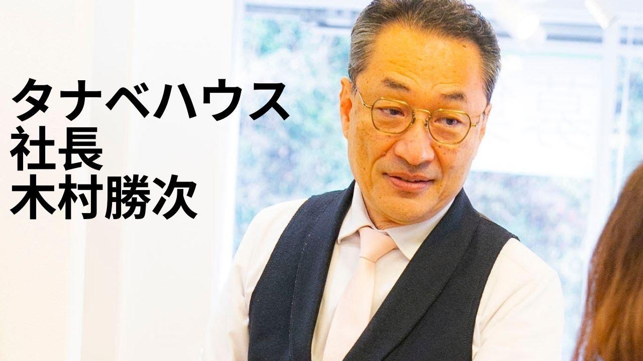 タナベハウス求人動画 <社長>木村勝次