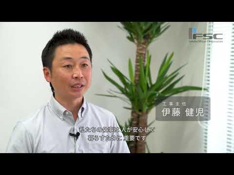 株式会社双葉資材 採用動画