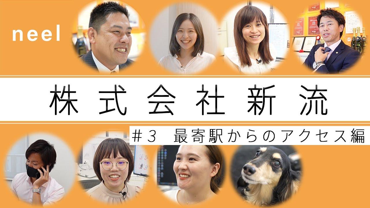 【株式会社新流】新卒採用動画 #3 最寄駅からのアクセス 編