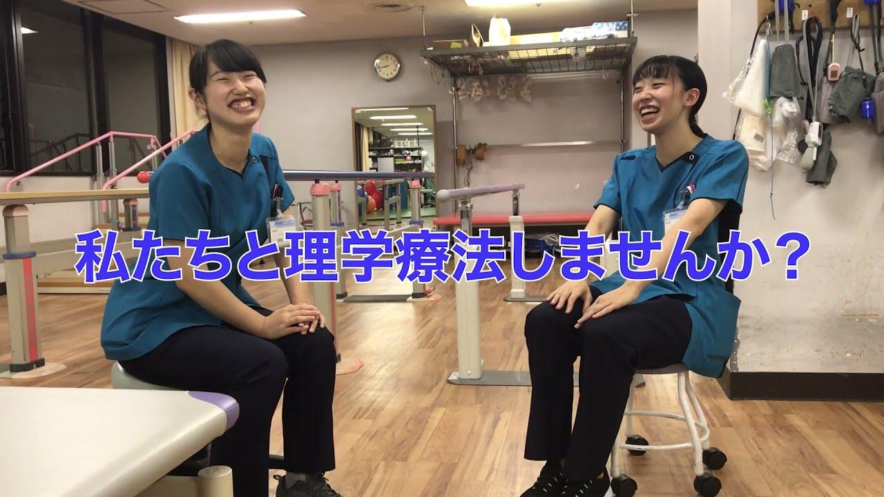 小田原市立病院 理学療法士(レジデント) 採用動画