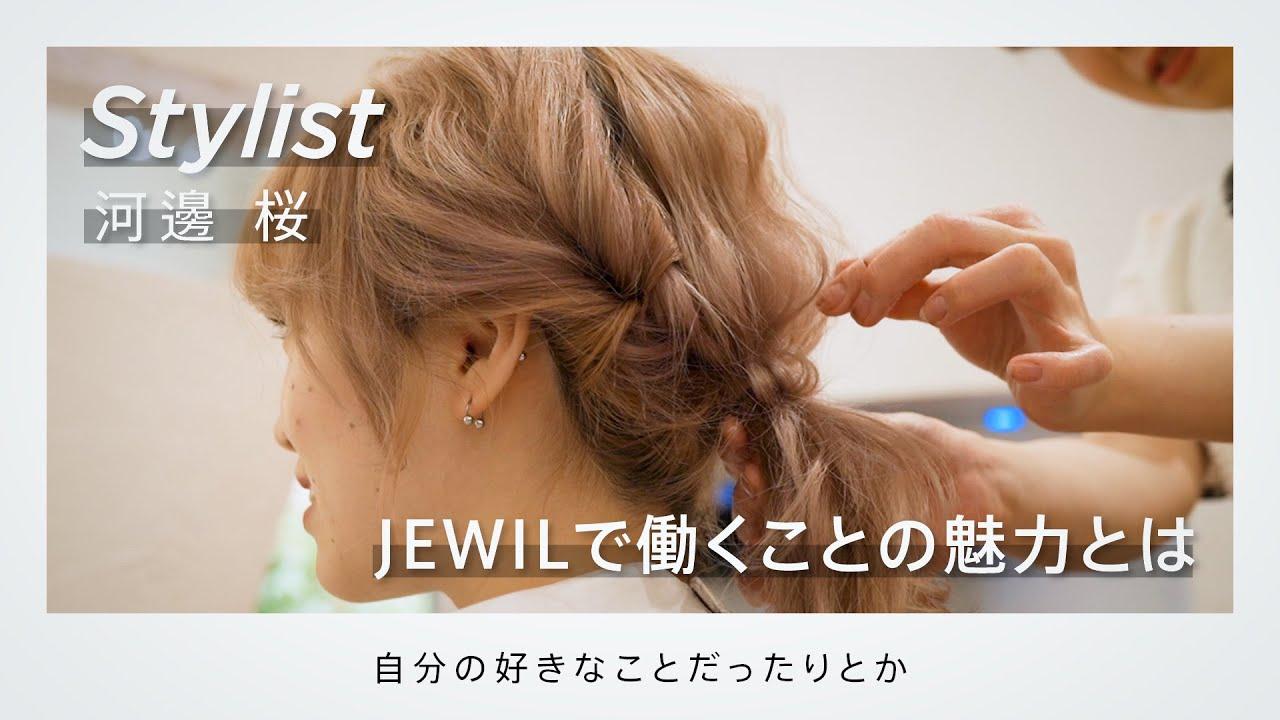 【JEWIL SHIBUYA | Recruit 2022】公式採用動画