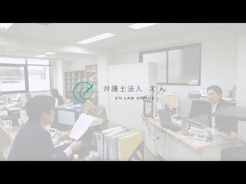 弁護士法人えん|採用動画|代表弁護士インタビュー