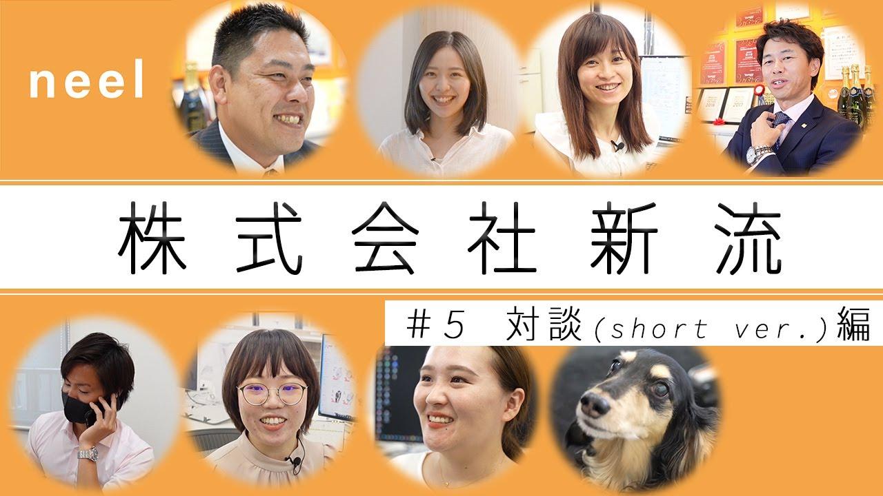 【株式会社新流】新卒採用動画 #5 どんな会社が良い会社 対談編(short ver)