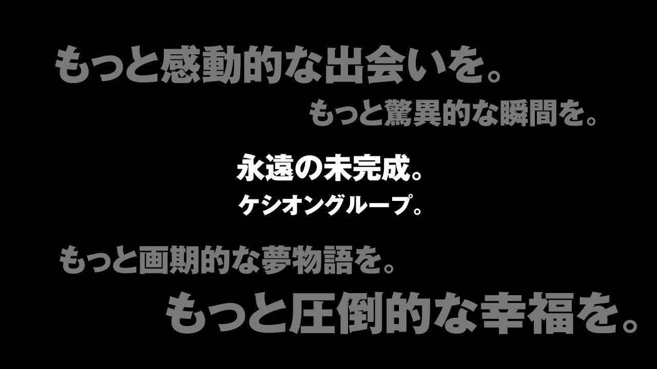 株式会社ケシオン 採用動画