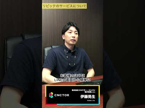 【moovy/採用動画】株式会社コネクター・ジャパン 独自のサービス「リピッテ」って? #shorts