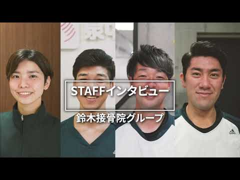 【採用動画】鈴木接骨院グループ