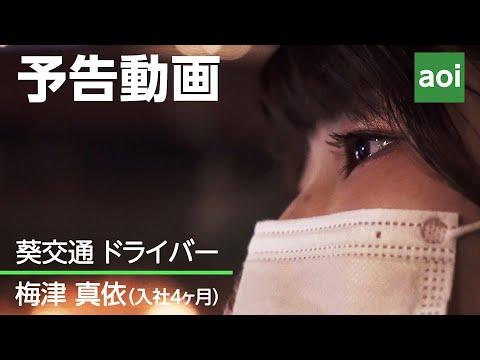 葵交通 新人タクシードライバー募集動画「タクシー女子編 2021」予告動画