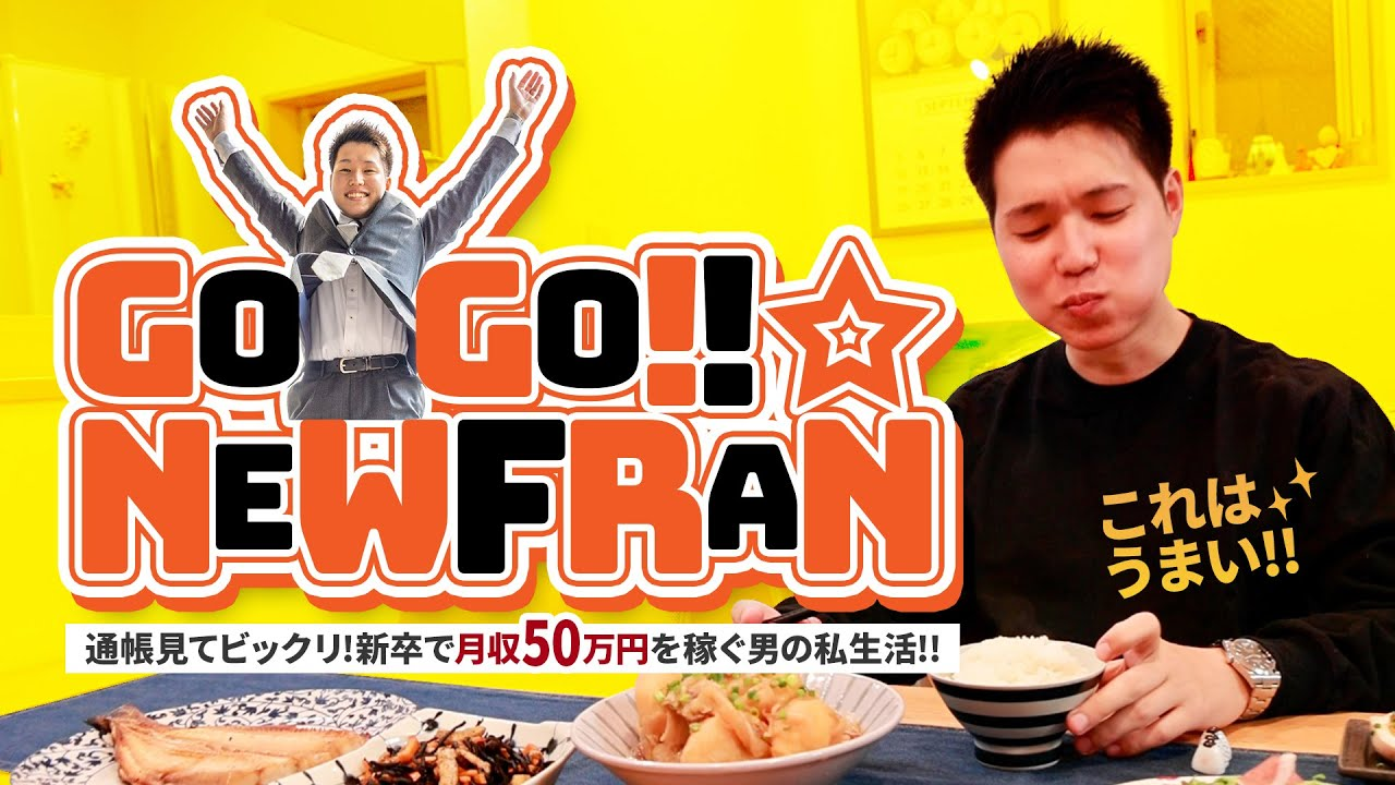【いーふらん採用動画】新企画!Go! Go! New Fran.