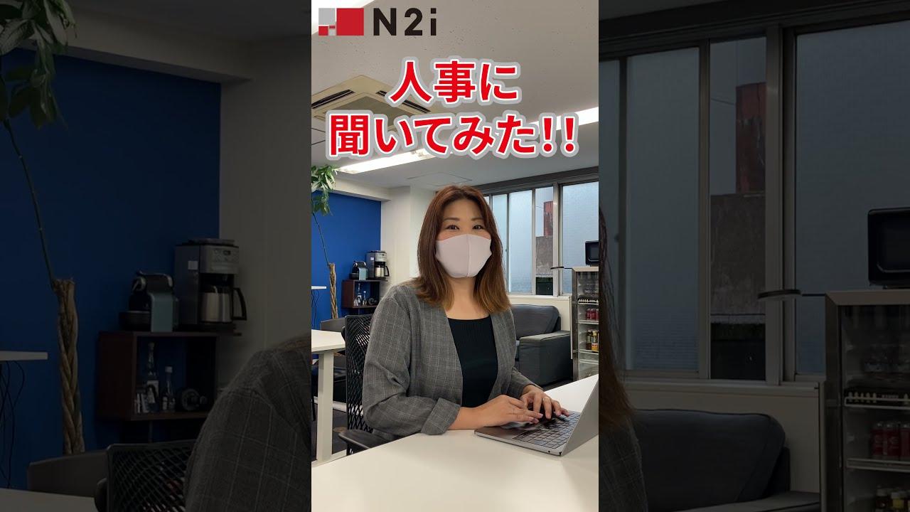 【採用動画】突撃!オフィスツアー人事編|N2i(エヌツーアイ)