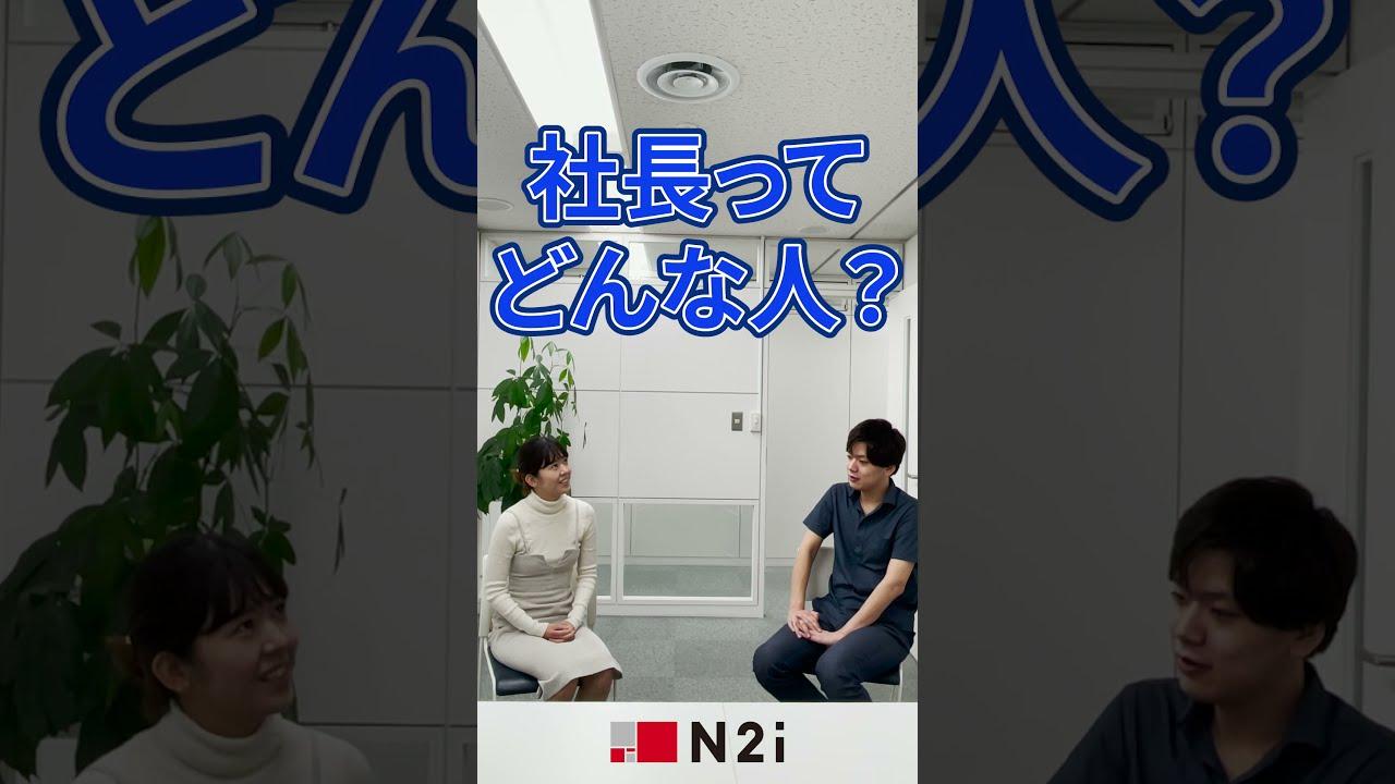 【採用動画】サプライズ 最後に誰かが登場!?|N2i(エヌツーアイ)
