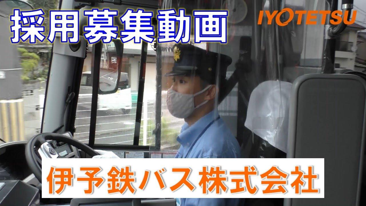 【採用募集動画】伊予鉄バス株式会社 運転士①