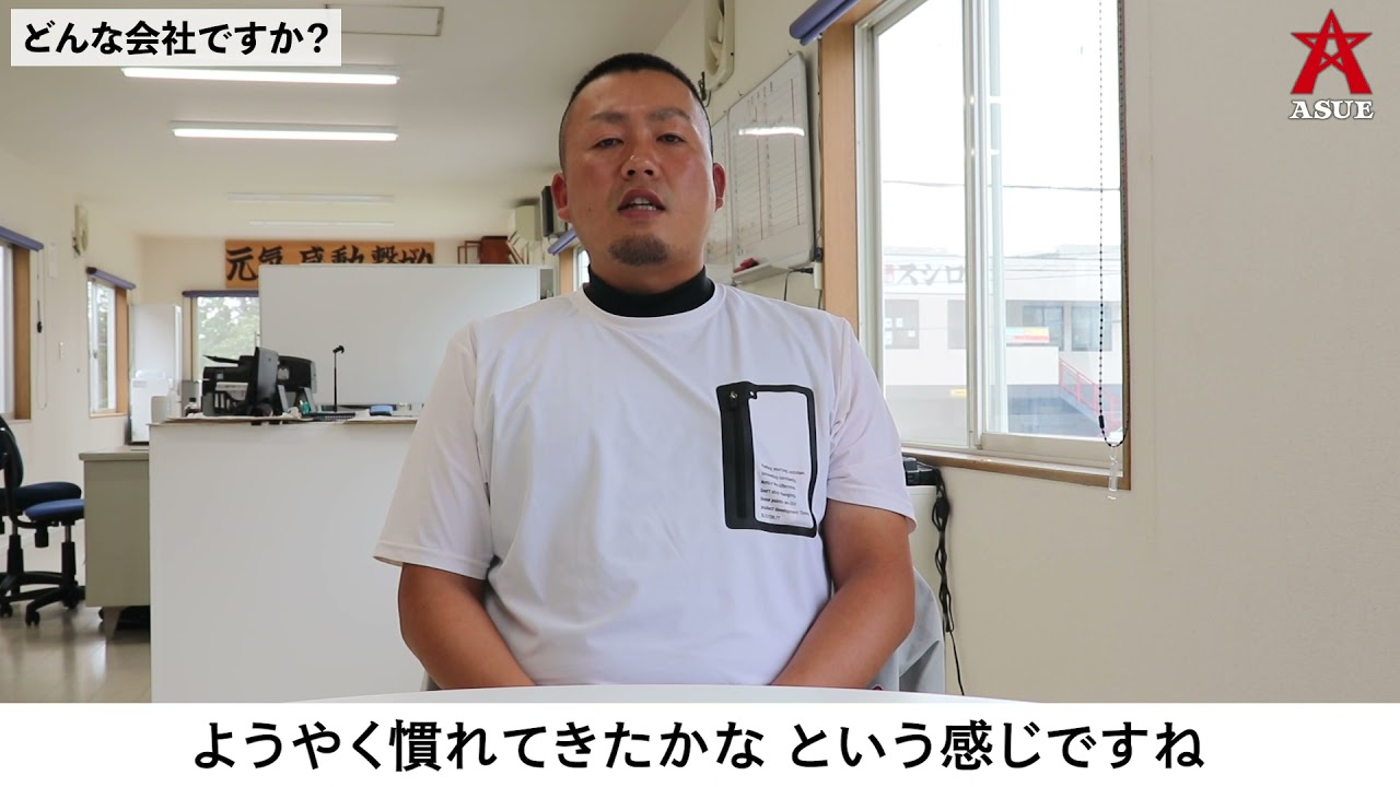 【WEB JOB採用動画】株式会社アスエー様