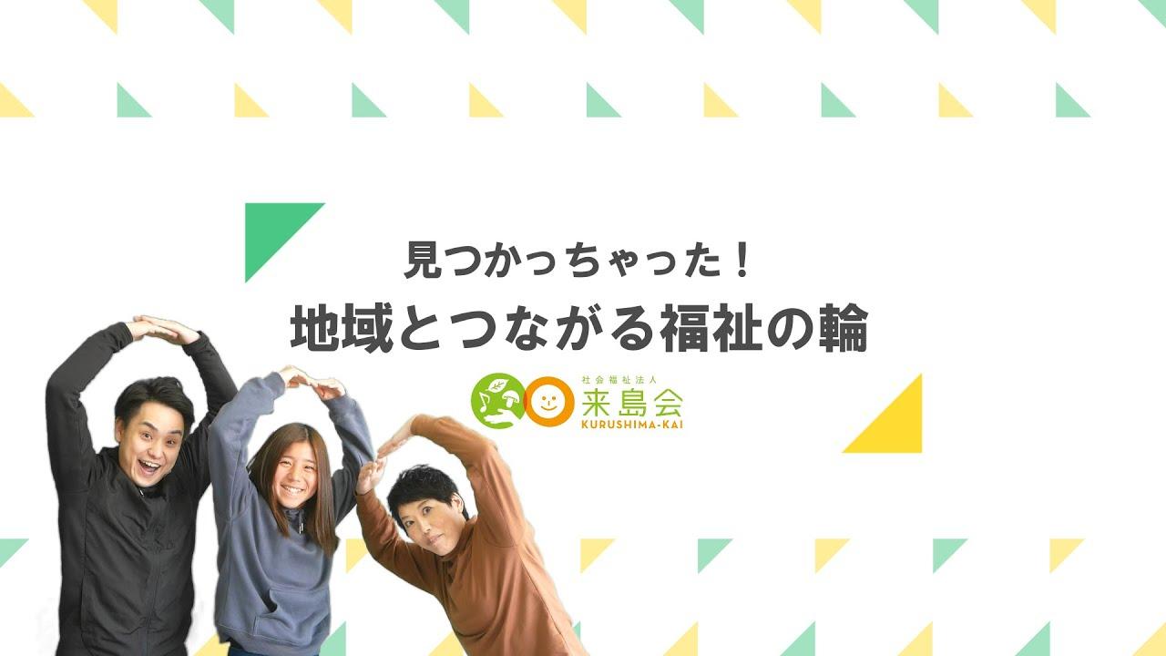社会福祉法人来島会/2022新卒採用ムービー「見つかっちゃった!地域とつながる福祉の輪」
