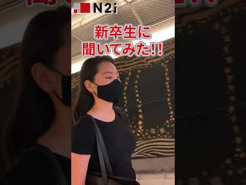 【採用動画】新卒1期生に聞いてみた!|N2i(エヌツーアイ)