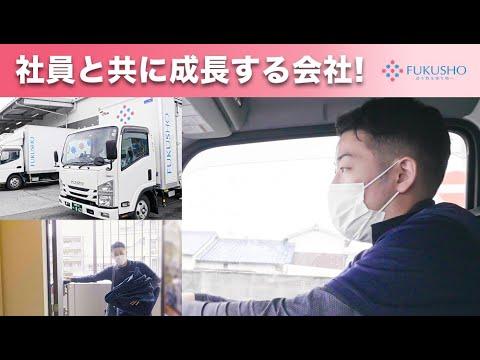 株式会社福商 高校新卒採用動画