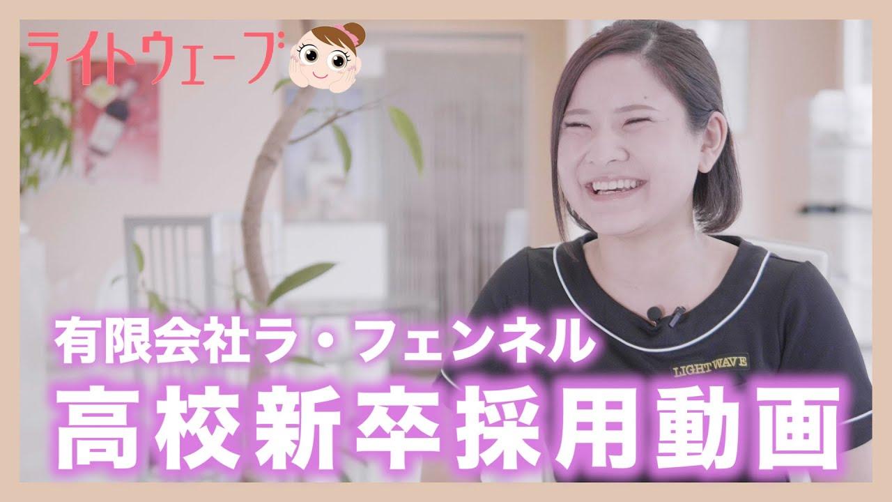 有限会社ラ・フェンネル 高校新卒採用動画