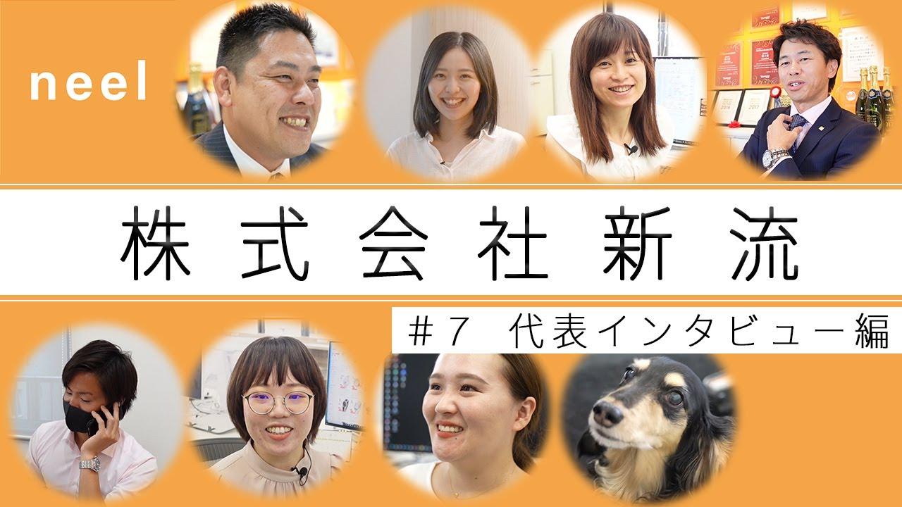【株式会社新流】新卒採用動画 #7 代表インタビュー 編