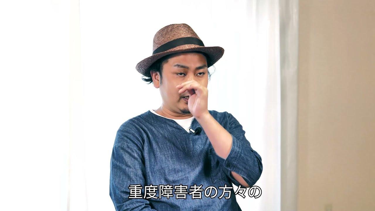 採用動画 ビーサイドユー株式会社 社長インタビュー